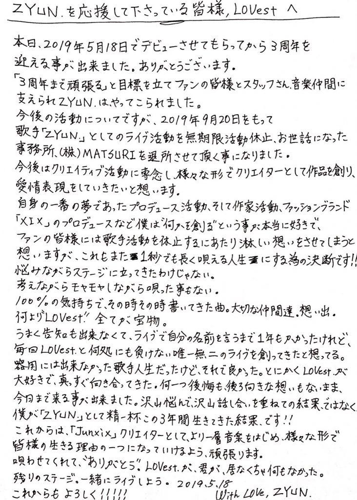 ZYUN編集